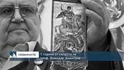 1 година от смъртта на проф. Божидар Димитров
