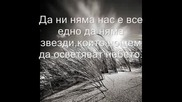 Danity Kane - Stay With Me - Превод