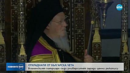 Откраднати от българска чета: Вселенският патриарх съди Университет заради ценни ръкописи