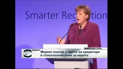 Mеркел поиска участие на кредитори в спасителния пакет за еврото