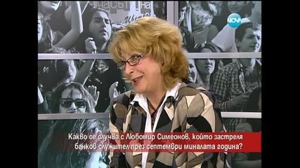 Какво се случва с Любомир Симеонов, който застреля банков служител - Часът на Милен Цветков