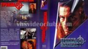 Трудна мишена (синхронен екип, войс-овър дублаж по Диема през 2008 г.) (запис)