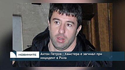 Антон Петров - Хамстера е загинал при инцидент в Рила