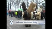 Възобновиха протестите в Банско