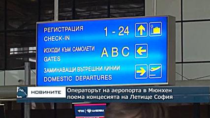 Операторът на аеропорта в Мюнхен поема концесията на Летище София