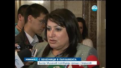 Бисер Миланов потвърдил за срещата с Борисов - Новините на Нова