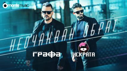 Графа & Искрата - Неочакван обрат (official video)