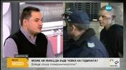 Александър Миланов: Човекът на годината не трябва да е нарушил правата ни