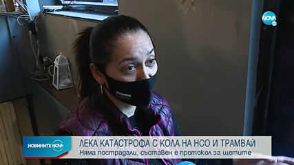 Кола на НСО и тролей се удариха в София