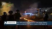 Над 1000 ракети изстреляни от Газа срещу Израел, броят на жертвите от двете страни е най-малко 40