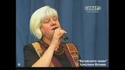 Бутовските моми - Христина Ботева