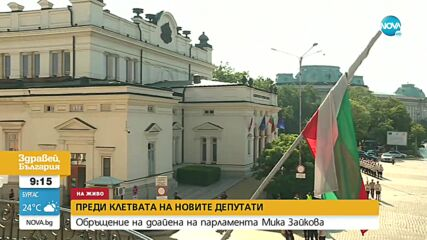 Мика Зайкова откри първото заседание на новия парламент