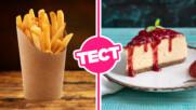 ТЕСТ: Знаеш ли родината на тези любими на цял свят храни?