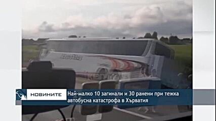 Най-малко 10 загинали и 30 ранени при тежка автобусна катастрофа в Хърватия