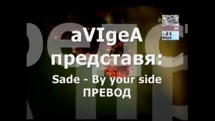 Превод ! Sade By Your Side