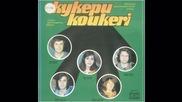Група Кукери - Кукери (1980)