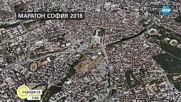 Затварят центъра на София за коли заради маратон