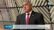 Борисов благодари на ЕК за доклада за върховенството на закона