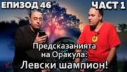 Предсказанията на Оракула: Левски шампион!