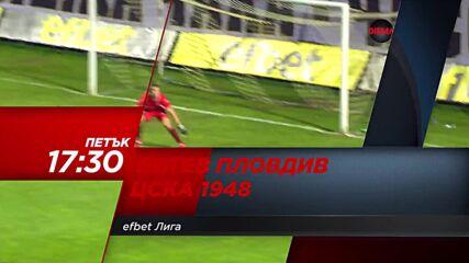 Ботев Пловдив - ЦСКА 1948 на 1 октомври, петък от 17.30 0 ч. по DIEMA SPORT