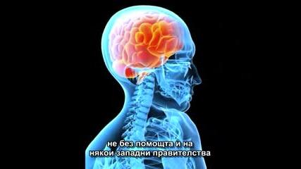 Контрол На Съзнанието -- 5