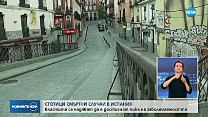 809 са новите смъртни случаи в Испания за последните 24 часа