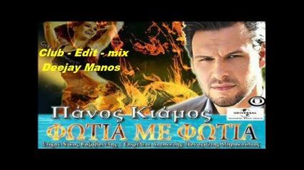 Панос Киамос-огън и пламък Азис сен тропе remix