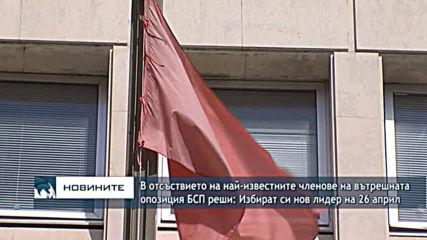 БСП реши: Избират си нов лидер на 26 април
