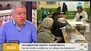"Асен Генов: Квадратчето ""Не подкрепям никого"" не е протестен вот"