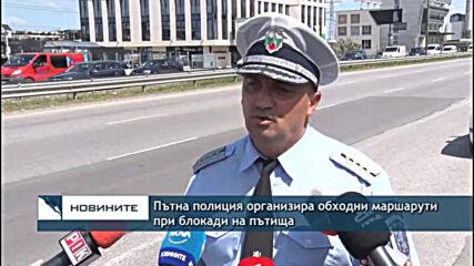 Пътна полиция организира обходни маршарути при блокади на пътища