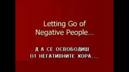 Ранди Гейдж - Да се освободим от негативните хора