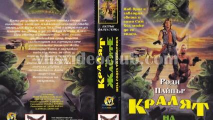 Кралят на жабите (синхронен екип, дублаж на Топ Видео Рекърдс, 1995 г.) (запис)