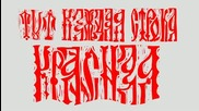 Руски Рап Панда feat. Dashika - Hokkey (2010)