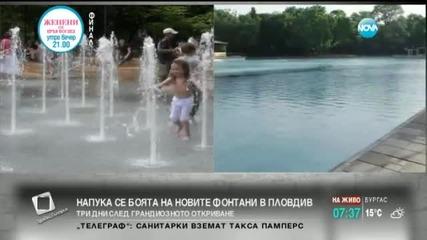 Кметът на Пловдив: Проблемът с олющените фонтани е незначителен
