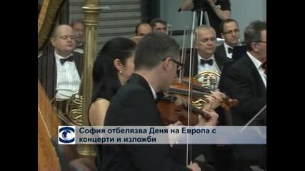 София отбелязва Деня на Европа с концерти и изложби