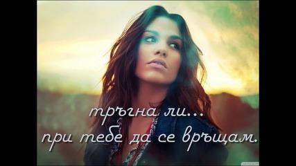 Един живот не стига….