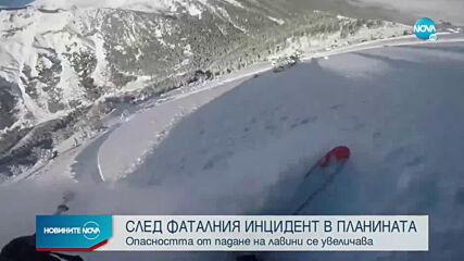 СЛЕД ФАТАЛНИЯ ИНЦИДЕНТ: Остава висока лавинната опасност в планините