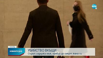 """Оставиха в ареста мъжа, пребил жена си до смърт в """"Бенковски"""" (ВИДЕО)"""
