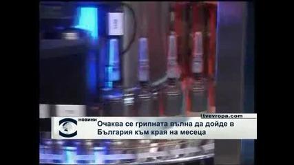 Очаква се грипната вълна да дойде в България към края на месеца
