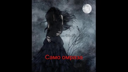 Within Temptation - Blue eyes превод