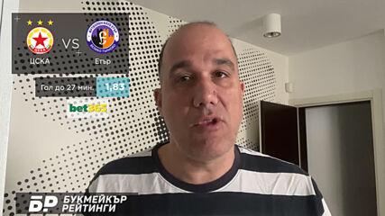 ЦСКА - Етър ПРОГНОЗА от Efbet Лига на Ники Александров - Футболни прогнози 14.03.2021