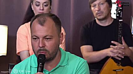 Валерий Смин - Группа Белый День - 4-го июля в гостях у Ярослава Сумишевского