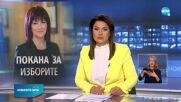 Караянчева покани европейски наблюдатели на парламентарните избори в България