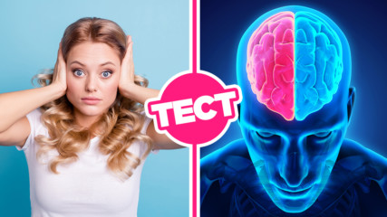 ТЕСТ: Коя е доминантната част на мозъка ти - лявата или дясната, и какво значи това?