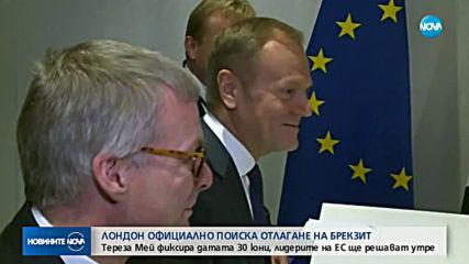 Туск: Възможно е кратко отлагане на Brexit, ако британският парламент одобри сделката