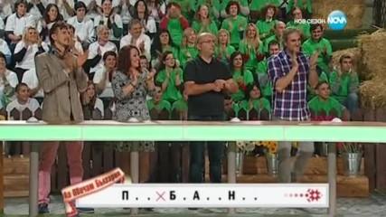 Аз обичам България - 1 кръг | Отново на училище (02.12.2016)