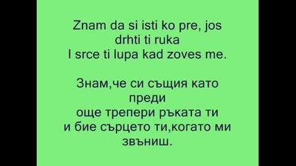 Djogani - Znam Ja - Text + Prevod
