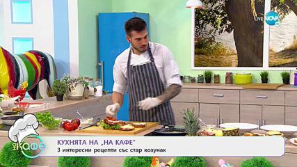 Рецептата днес: 3 интересни рецепти със стар козунак - На кафе (04.05.2021)