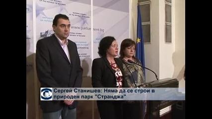 Сергей Станишев с нова кауза – да не се строи в природен парк Странджа