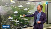 Прогноза за времето (19.01.2019 - сутрешна)